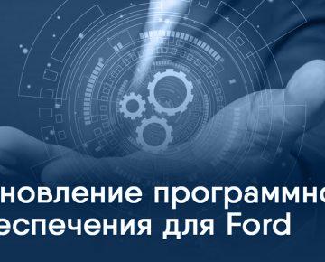 Новое ПО для рулевых реек автомобилей марки FORD