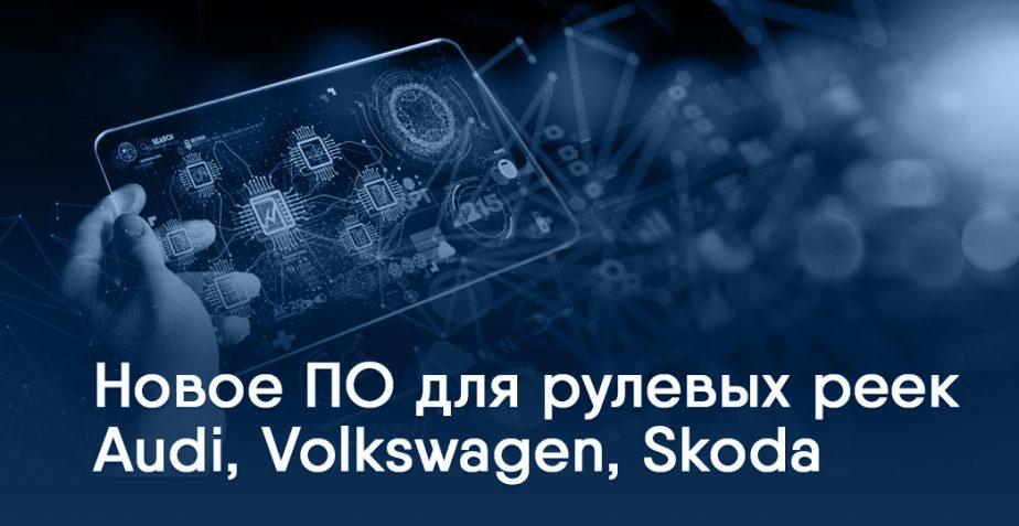 Новое ПО для рулевых реек автомобилей концерна VAG (Audi, VW, Skoda)