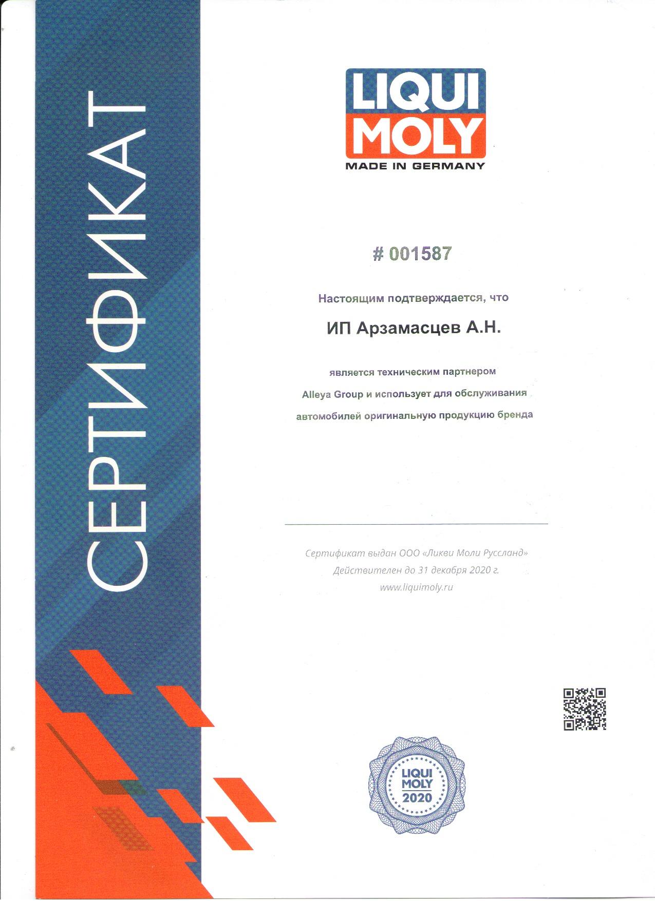Сертификат regrands