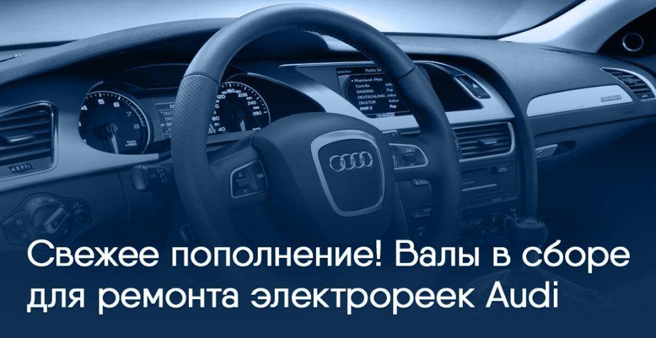 Большое пополнение склада для электрических рулевых реек моделей Audi